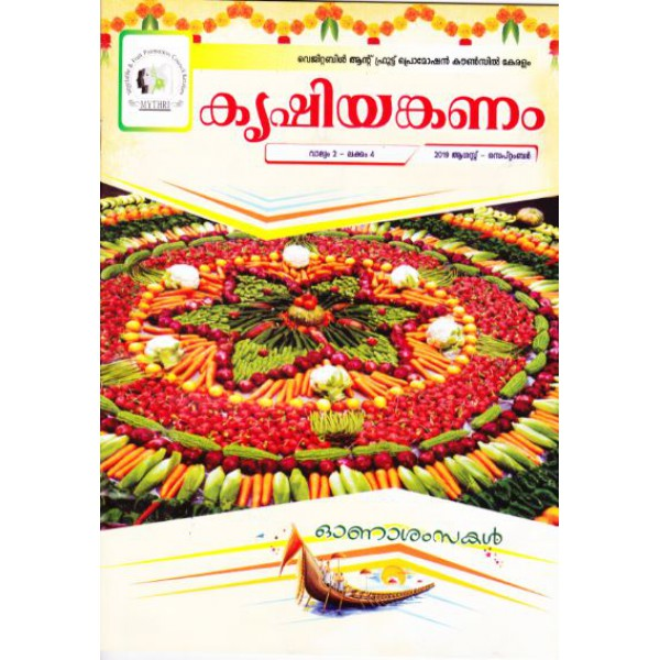Krishiyankanam (Oct-Nov)